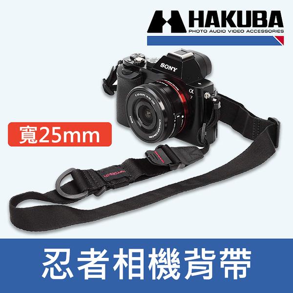 【忍者相機背帶】寬25MM 日本 HUKUBA SPEED STRAP 25 快速 斜背帶 肩帶 HA31336 微單