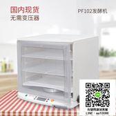 直郵日本kneader/PF102面包饅頭發酵機發酵箱家用全自動小型商用 MKS宜品居家館