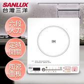 SANLUX台灣三洋 陶瓷面板電磁爐 IC-65B