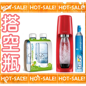 《搭贈原廠1L空瓶*2+贈製冰模具》Sodastream Spirit 恆隆行全新公司貨 免扣瓶 氣泡水機 氣水機