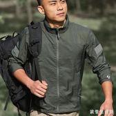登山服戶外輕薄夏季速干衣戰術運動風衣長袖外套防曬衣 nm2336 【歐爸生活館】