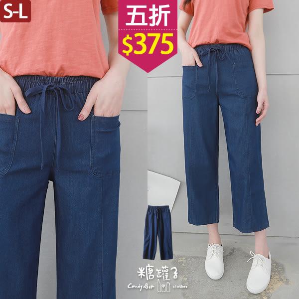 【五折價$375】糖罐子雙口袋車線造型縮腰抽繩牛仔寬褲→深藍 預購(S-L)【KK6358】
