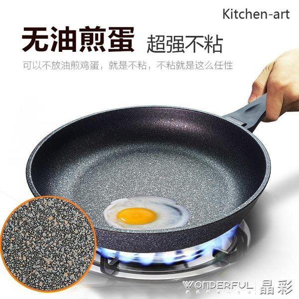 麥飯石平底鍋 煎鍋不粘鍋無煙不沾小煎蛋鍋牛排煎餅鍋通用 晶彩生活