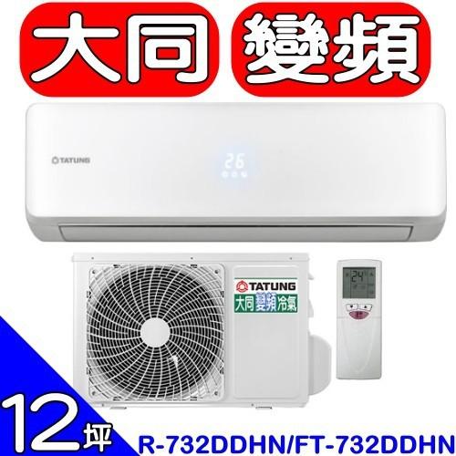 《全省含標準安裝》大同【R-732DDHN/FT-732DDSN】】《變頻》分離式冷氣 優質家電
