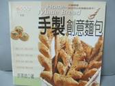 【書寶二手書T9/餐飲_JLX】手製創意麵包_許燕斌