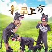 兒童動物演出服大灰狼錶演服狼和小羊小豬小狗卡通動物角色演出服 全館免運