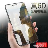 第一衛iPhone7鋼化膜蘋果8Plus玻璃全屏7手機p藍光貼膜6D水凝ip8    9號潮人館