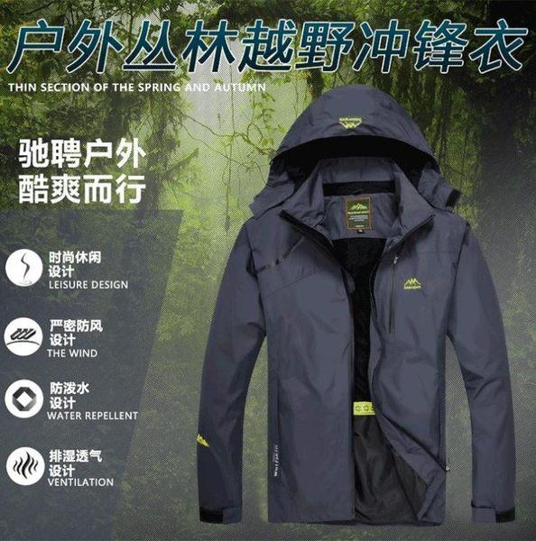 登山外套 沖鋒衣薄款上衣戶外防風防水外套透氣耐磨登山服裝DN3766【野之旅】