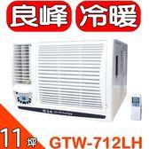 良峰RENFOSS【GTW-712LH】窗型《冷暖》冷氣