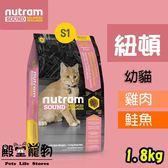 【殿堂寵物】nutram紐頓-S5/S1 健康天然 成貓/幼貓 飼料(雞肉鮭魚) 1.8kg