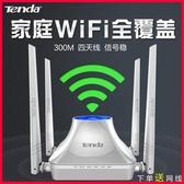 wifi擴展器騰達無線信號放大中繼器增強家用穿墻王光貓F6路由器 城市科技DF