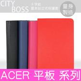 ★ACER Iconia One 7 B1-750 十字紋 平板側掀皮套/側開皮套/書本式皮套