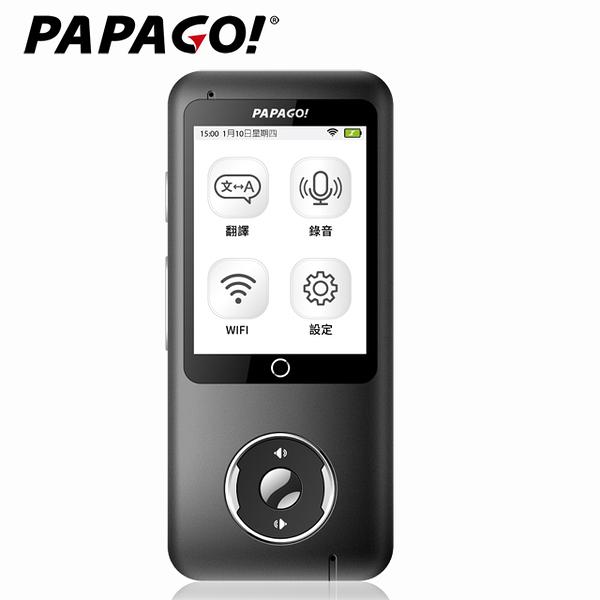 PAPAGO TG-100/TG100 雙向智能語言口譯機 黑/紅 二色