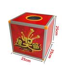 新品抽獎箱25cm抽獎箱中號不透明可拆卸摸獎箱