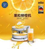 德國Braun/博朗 CJ3000電動榨橙汁機柳橙橙子果汁榨汁機家用進口