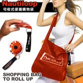 金德恩 時尚設計 掌心雷收納購物袋/ 環保袋