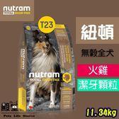 【殿堂寵物】 nutram紐頓 無穀全能系列 T23 火雞 潔牙顆粒 11.4kg