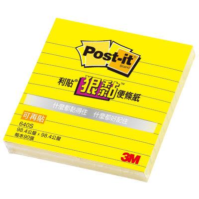 [奇奇文具]【3M 狠黏 便利貼】3M狠黏640S 狠黏橫格貼便條紙/可再貼橫格便條紙 (黃)