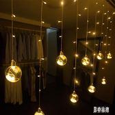 裝飾燈led彩燈閃燈滿天星臥室夢幻掛燈窗簾燈 BF3537『男神港灣』