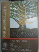 【書寶二手書T7/保健_ZAZ】台灣骨科醫學發展史_原價800_陳文哲