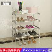 簡易鞋架經濟型學生小鞋架子收納布鞋櫃【4層(灰色)[帶扶手]】