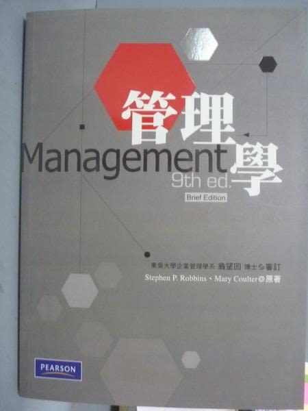 【書寶二手書T2/大學商學_QXB】管理學9/e_翁望回_2/e