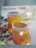 【書寶二手書T5/養生_ZES】上班族活力養生茶_吳明珠
