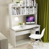 家用學生兒童男孩子女孩初中生寫字台書柜組合省空間書桌白色 雲雨尚品