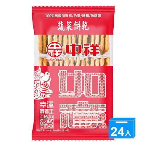 中祥蔬菜餅乾160g*24【愛買】