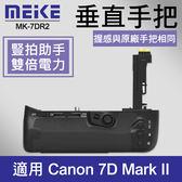 【7D2 電池手把】公司貨 一年保固 Meike 美科 MK-7DR2 同 Canon BG-E16 適用 7DII