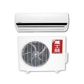 (含標準安裝)萬士益定頻分離式冷氣3坪MAS-22MR/RA-22MR