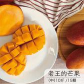 【鮮食優多】老王的芒果・愛文芒果・大顆(12顆/箱-10斤)