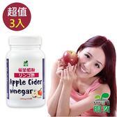 【明奕】蘋果醋粉(30粒X3罐)