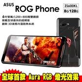 【跨店消費滿$12000減$1200】ROG Phone ZS600KL 8G/128G 電競手機 24期0利率 免運費