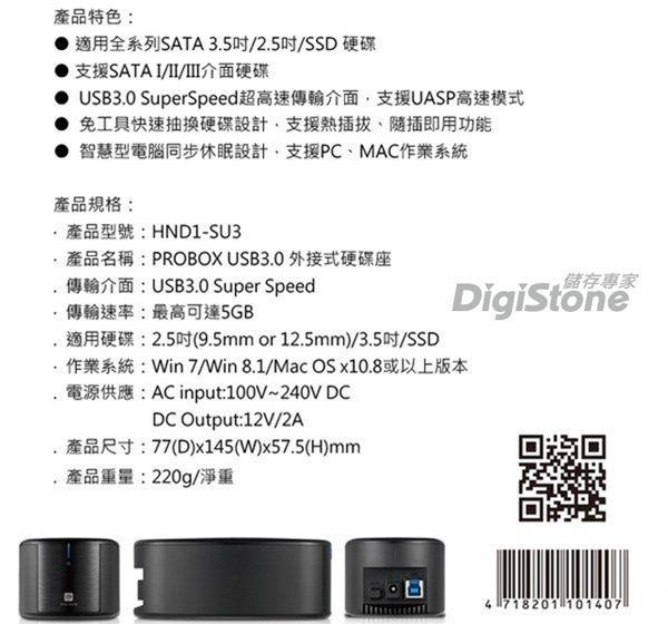 【一日特販+免運費】PROBOX USB3.0 2.5/3.5吋 SATA 硬碟/SSD 單槽外接座/擴充座(HND1-SU3)X1台