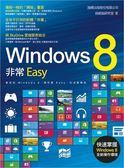 Windows 8 非常 Easy