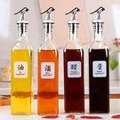 家用油壺玻璃油瓶防漏調味料瓶醬油醋瓶套裝...