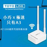 [哈GAME族]免運費 可刷卡 TOTOLINK A3 AC1200 超世代迷你路由器 分享器 雙頻訊號 訊號延伸器