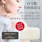日本 SHISEIDO 資生堂洗臉沐浴皂 90g【櫻桃飾品】【29651】