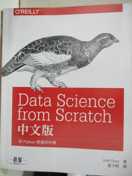 【書寶二手書T1/電腦_KTM】Data Science from Scratch中文版:用Python學資料科學_Joel Grus
