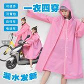 雨具 雨衣女成人戶外時尚徒步學生單人男騎行電動電瓶車自行車雨披兒童