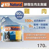 【毛麻吉寵物舖】紐西蘭 K9 Natural 90%生肉主食狗罐-無穀雞肉170g 狗罐頭/主食罐