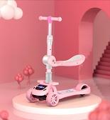 滑板車 兒童可坐可騎滑兒童車1歲2寶寶3以上6公主款滑滑車溜溜車8【幸福小屋】