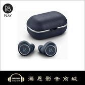 【海恩數位】丹麥 B&O PLAY Beoplay E8 2.0 真無線耳機 耳機收納盒加入無線充電 皇家藍 公司貨保固