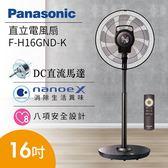 【領卷再折】Panasonic 國際牌 16吋 七片扇葉 DC直立電風扇 F-H16GND / F-H16GND-K 公司貨