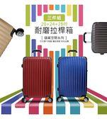 行李箱 梵希朵 20+24+28吋 三件組(可混色,需備註) 旅行箱 登機箱 硬殼行李箱 ABS 出國【VENCEDOR】