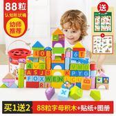 兒童積木玩具1-2-3-6周歲進口櫸木頭大塊益智早教寶寶男孩數字母