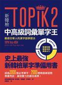 新韓檢TOPIK2中高級詞彙單字王──最適合華人的漢字語學習法(1書1MP3)
