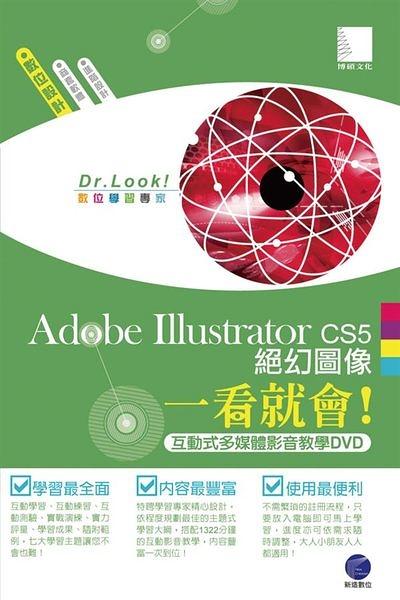 Adobe Illustrator CS5絕幻圖像一看就會!