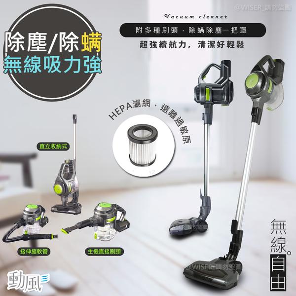 【勳風】HEPA極速無線吸塵器/除螨機(HF-H345簡配款)快充/長效